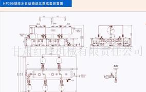 HP305凝结水自动输送泵成套装置
