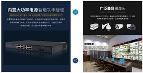 重庆POE以太网络交换机批发