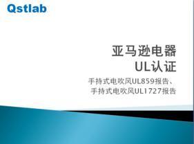 亞馬遜的手持式電吹風UL859或UL1727報告