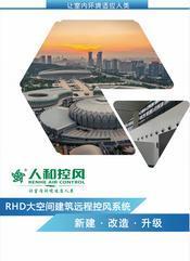 人和控风 RHD大空间建筑远程控风系统