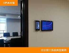 融靖IPAVS会议室预订管理系统软件
