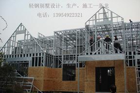 免费设计工厂直销轻钢别墅龙骨新农村建设一站式解决方案
