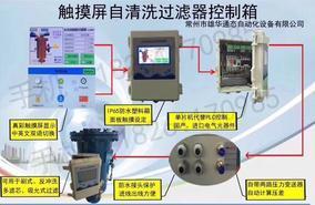 厂家直销触摸屏带压力变送器刷式过滤器控制箱