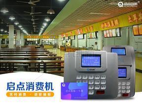 供应怀化食堂刷卡机消费管理系统安装厂家直销