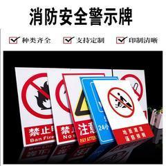 安全生产标志牌 车间仓库安全标识 警告标志牌 源头厂家