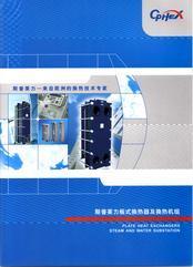 斯普莱力板式换热器及智能换热机组