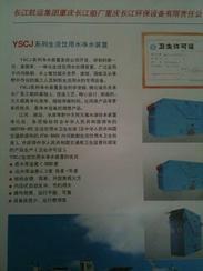 YSCJ船用净水器