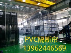 供应PVC透明防尘隔断帘