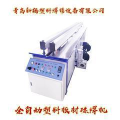 PP板碰焊卷圆机 新辐塑料对接机 塑料板拼板机