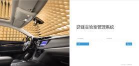 上海实验室管理软件、实验室管理系统