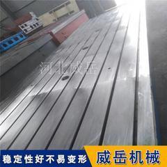 天津铸铁试验平台优惠多 T型槽焊接平台来图定制