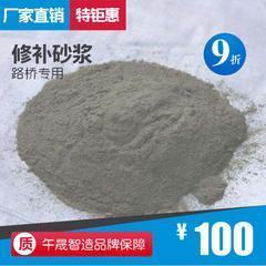 张家口混凝土修补砂浆 c50高强度