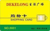 重庆会员卡