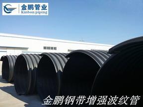 河南钢带缠绕复合管_金鹏PE钢带增强管_电熔连接、强度高