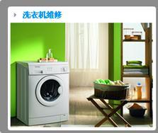 上海松江区海尔洗衣机维修