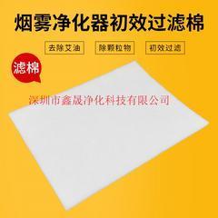 深圳市鑫晟供应烟雾净化器初效过滤棉 艾灸初效过滤芯