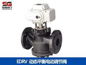 EDRV法兰动态平衡电动调节阀