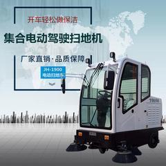 JH-1900电动驾驶式扫地机 环卫、小区道路清扫车