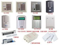 深圳IC卡门禁机、电插锁、磁力锁、门禁电源-永宏科技门禁厂家