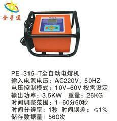 供应20-315PE电热熔机