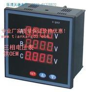 ☆AB-CD194U-2X4☆可编程三相电压表