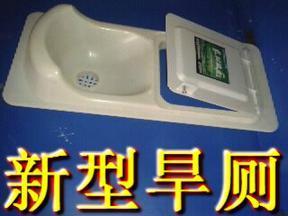 农村改厕的首选、新型粪尿分集式蹲便器