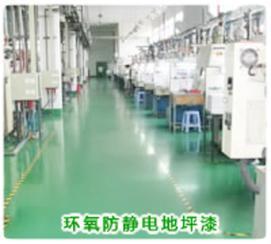 重庆专业防静电环氧地坪施工、环氧防静电地坪漆施工