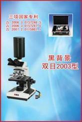 康邦黑背景一滴血检测仪2003型