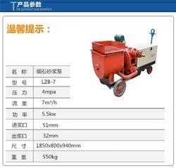 广东 细石砂浆泵厂家直销