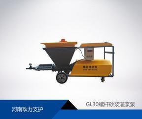 GL30螺杆砂浆灌浆泵