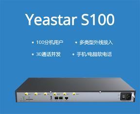 重庆yeastar IPPBX销售