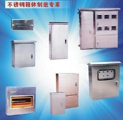 不锈钢箱体、铁箱体、高低压开关柜