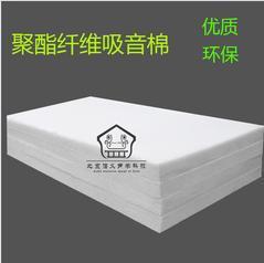 供应50mm高密度聚酯纤维吸音棉