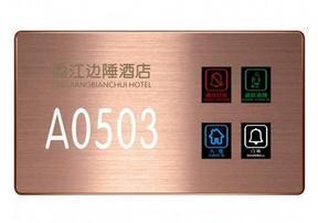 广东省哪里有卖得好的智能门牌,低成本的酒店电子门牌配件