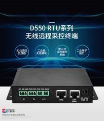 力必拓D550 RTU系列无线远程测控终端