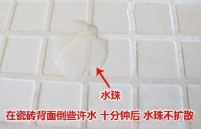 瓷砖专用防水剂 卫生间瓷砖防水剂