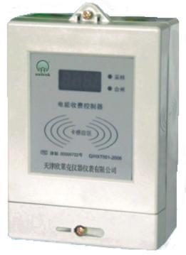 机井收费控制器(单相机井表)