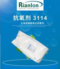 Rianlon利安隆抗氧劑3114 耐高溫受阻酚類主抗氧化劑3114天津廠家抗老化助劑
