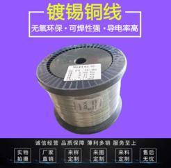 0.6 0.8 1.0镀锡铜线
