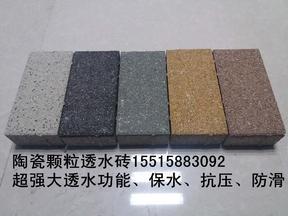陶瓷透水砖、陶瓷颗粒透水砖、陶瓷透水砖厂家