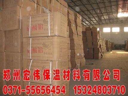 郑州硅酸铝|河南硅酸铝|河南硅酸铝板|郑州硅酸铝价格|河南硅酸铝毡|郑州硅酸铝管