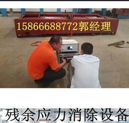 消除应力设备厂家 时效振动设备厂家