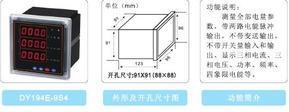 萍乡数显电力仪表 浙江杭州智能数显多功能电力仪表采购价