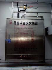 厨房灶台灭火设备供应商—西安瑞昌电子