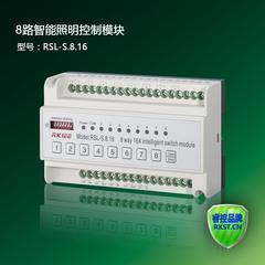 8203;RSL-S.8.16型8路智能照明开关执行模块,智能灯光控制模块