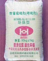 供应合肥瓷砖石材彩色防霉勾缝剂