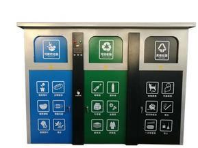 联运知慧的智能垃圾三分类箱 实现垃圾的智能投放远程管理