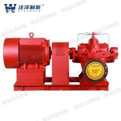 单级双吸电动中开消防泵
