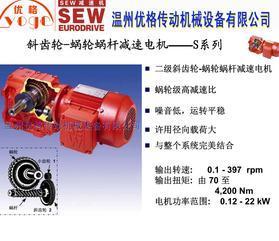 SEW减速机S系列 温州优格机械厂家直销