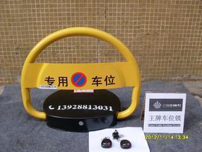 广州车位锁地锁安装,广州停车架车位器批发价格